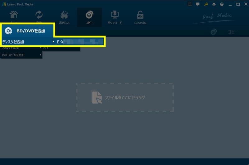 Blu-rayドライブに挿入してあるディスク名が表示されますので、ディスク名をクリックします。