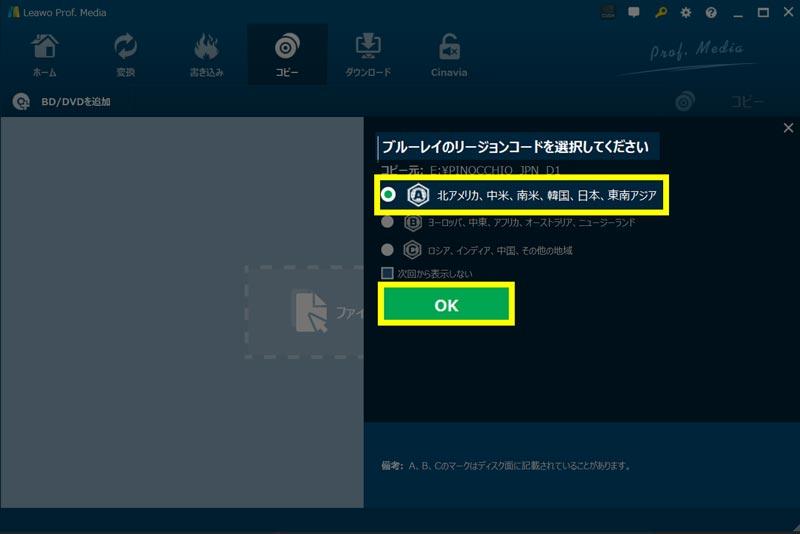 ブルーレイのリージョンコードの選択してくださいと表示されますので、A:日本を選択してOKボタンをおします。
