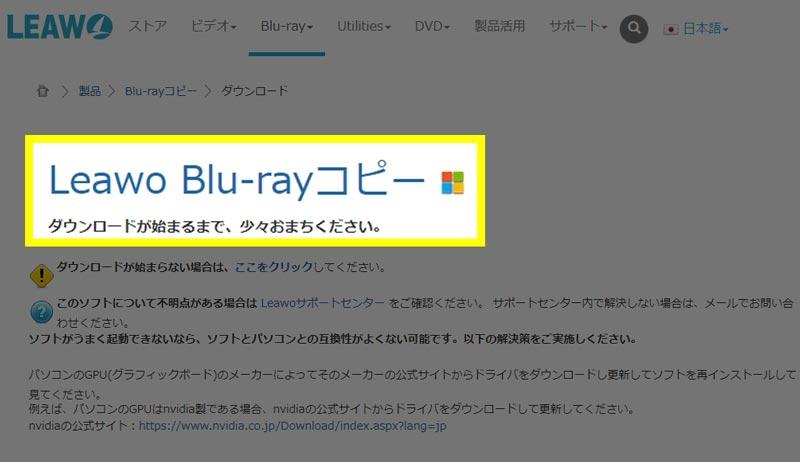 Leawo Blue-rayコピーのダウンロード