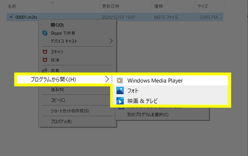 ファイルは、Windows Media Player、フォト、映画&テレビのいずれでも開くことができます