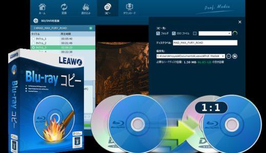 Leawo Blu-rayコピー|ブルーレイダビングの決定版(無料試用あり)