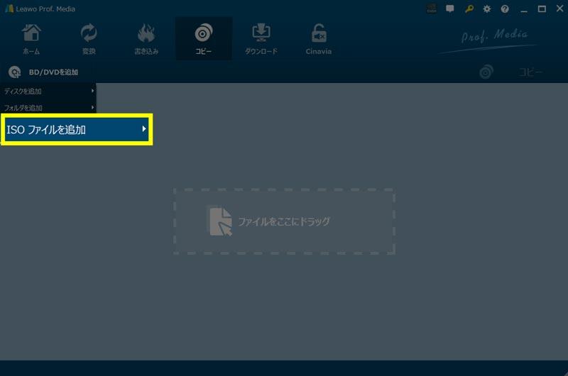 ISOファイルを追加をクリックします。