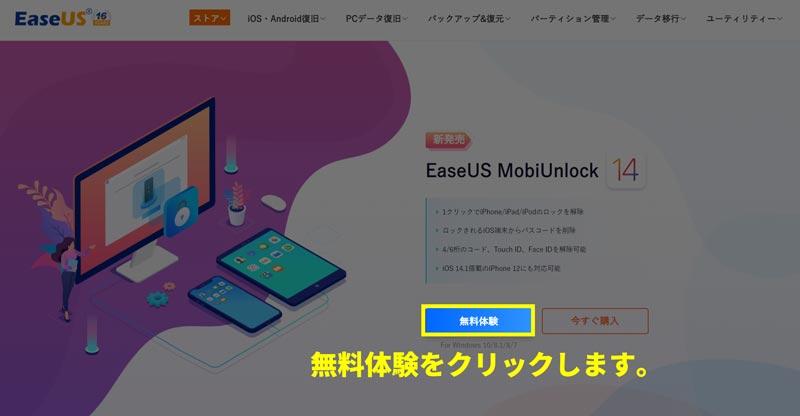 EaseUS MobiUnlockのサイトにアクセスして無料体験をクリックします。