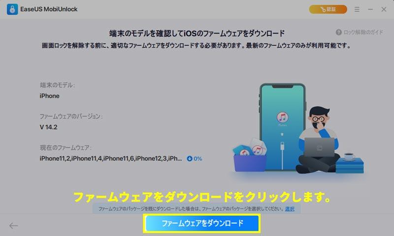 iPhoneをロック解除するためのファームウェアのダウンロード画面に移行しますので、クリックします。
