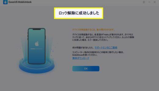 iPhoneのパスワード忘れ!ロック解除する方法【EaseUS MobiUnlock】
