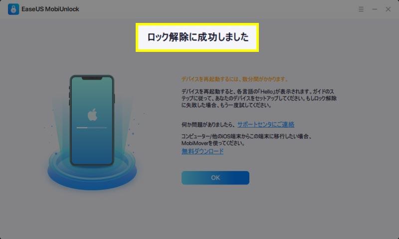 ロック解除に成功しました!と表示されたらiPhoneロック解除完了です。