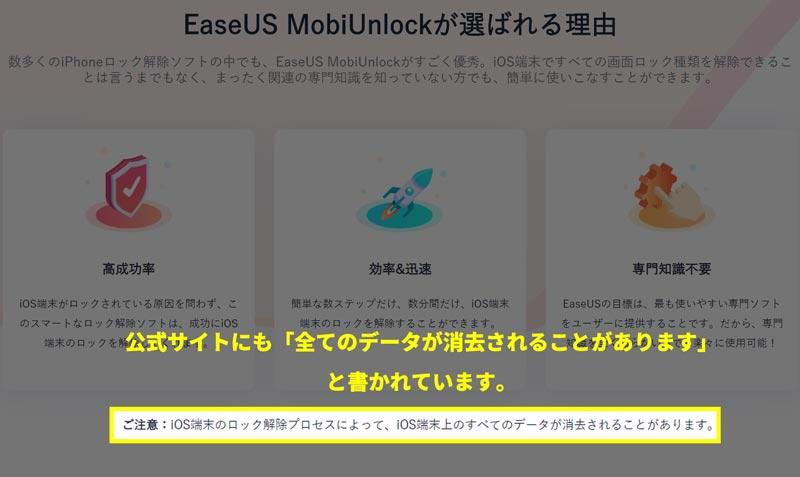 パスワード解除ソフト使用の結果、iPhoneのデータは消えます!