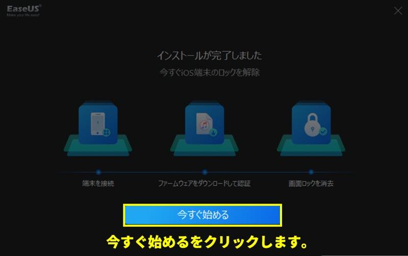 iPhoneのパスワード忘れ!ロック解除する方法6