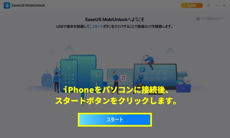 パソコンとiPhoneをUSB接続を行います。