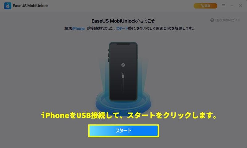 iPhoneが認識されると、上記の画面に移行しますのでスタートをクリックします。