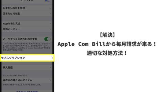 【解決】Apple Com Billから毎月請求が来る!詳細を確認する方法!