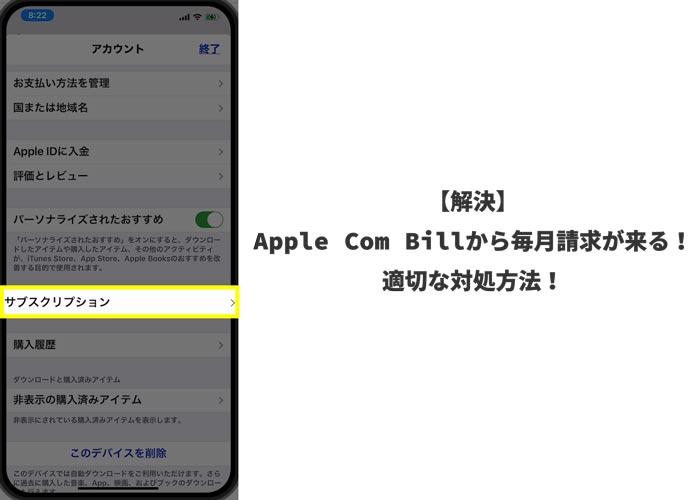 Bill と com は apple Apple
