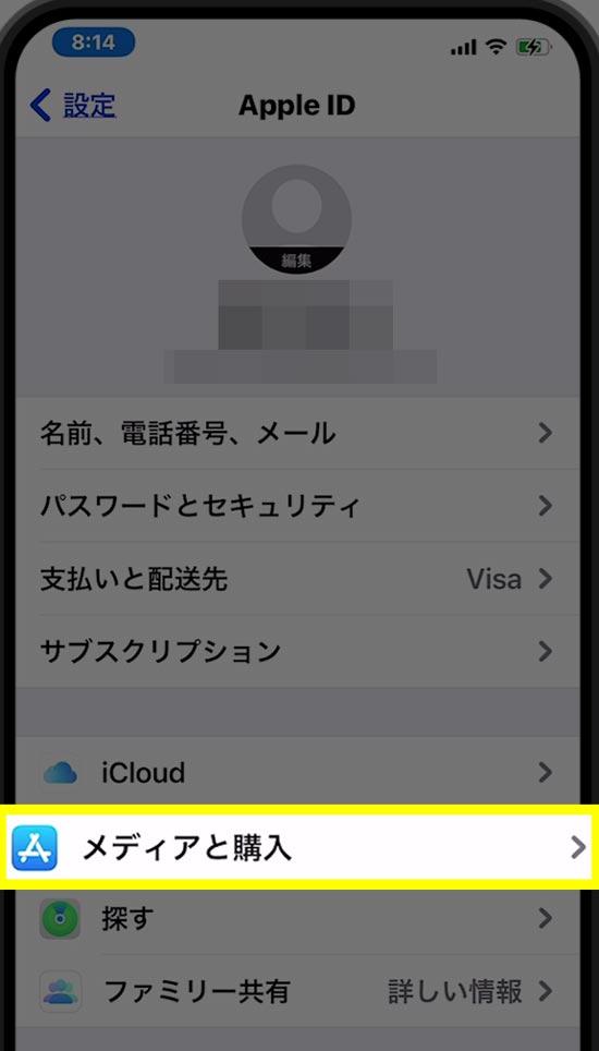 Apple Com Billからの請求理由の確認手順3