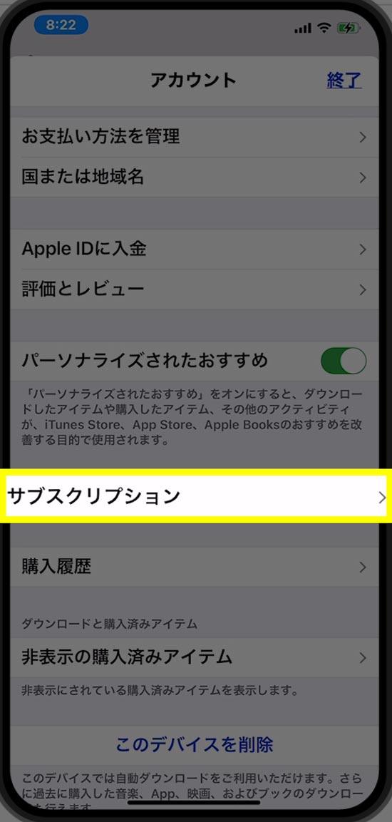 Apple Com Billからの請求理由の確認手順5
