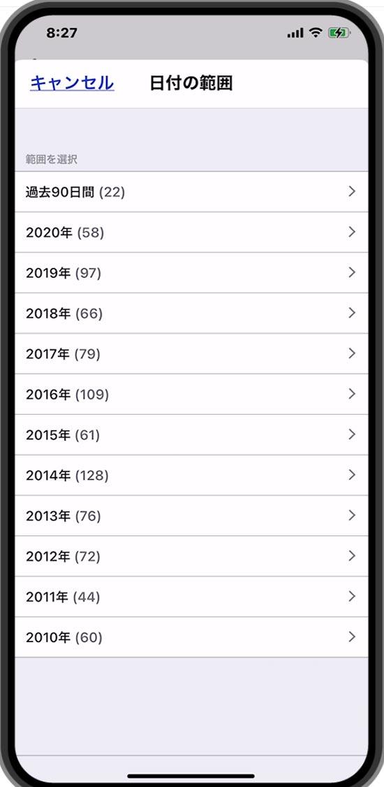Apple com billからの毎月請求される理由の確認手順6