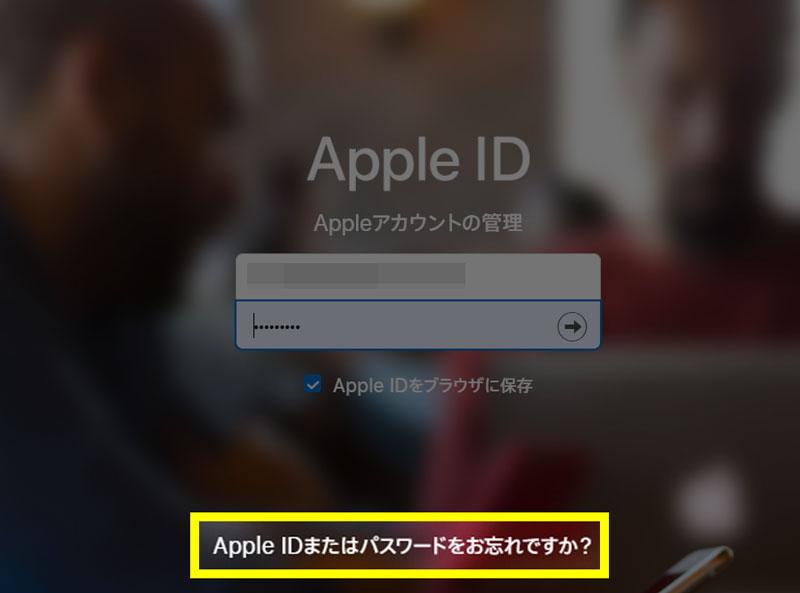 Apple IDまたはパスワードをお忘れですか?をクリックしましょう。