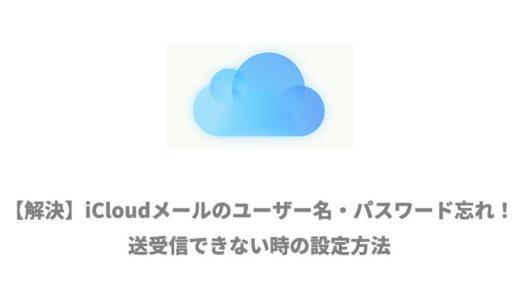 【解決】iCloudメールのユーザー名・パスワード忘れ!送受信できない時の設定方法