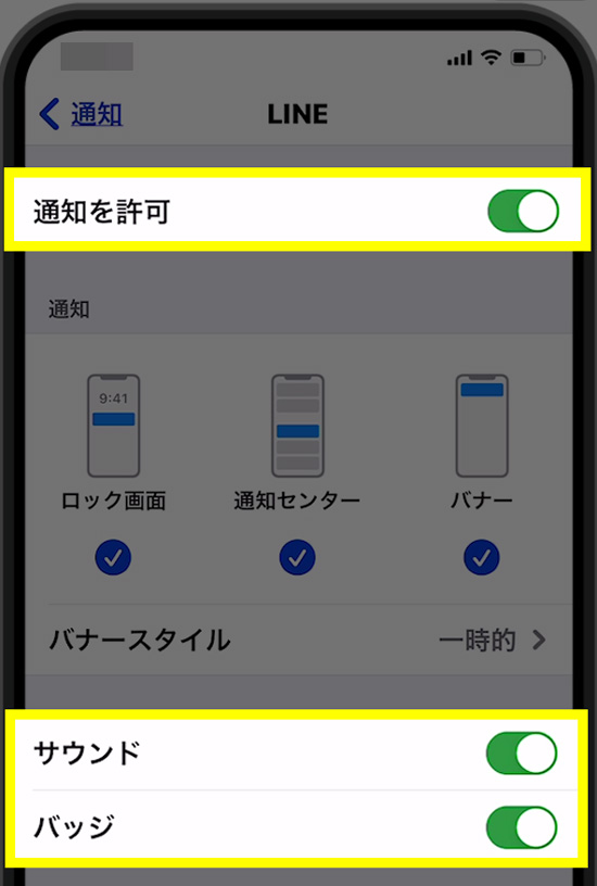 iOS・LINEの通知設定の確認