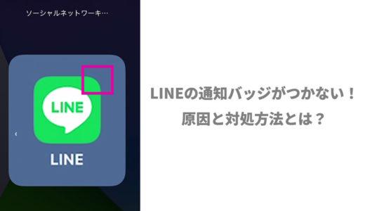 【iPhone】LINEの通知バッジがつかない! 原因と対処方法とは?