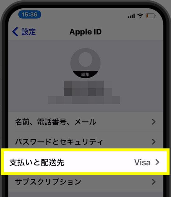 [Apple]アカウントが規約に違反しています。支払い情報を確認してください。対処方法2