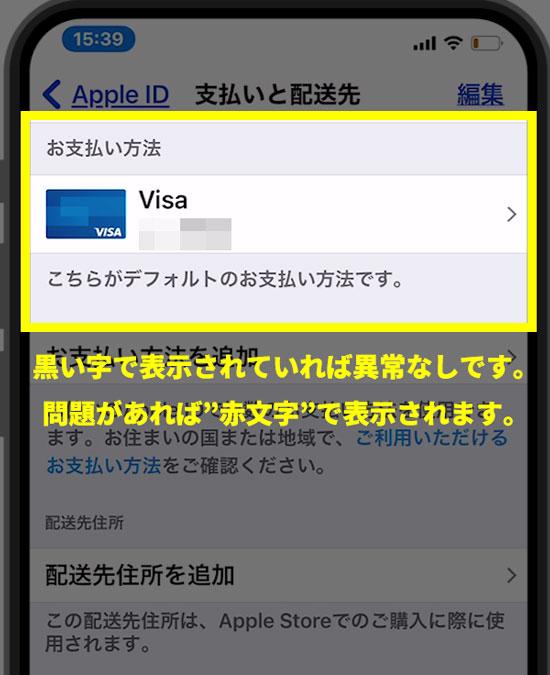 [Apple]アカウントが規約に違反しています。支払い情報を確認してください。対処方法3