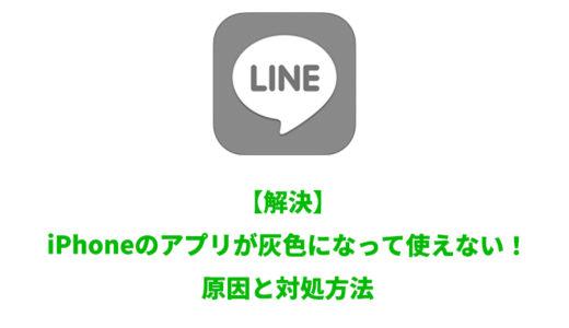 【解決】iPhoneでアプリが灰色になって使えない!原因と対処方法