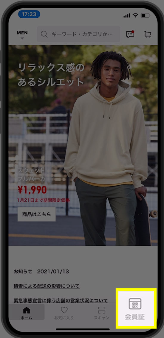 iPhoneでユニクロペイを使うメリット・デメリットとは1!!