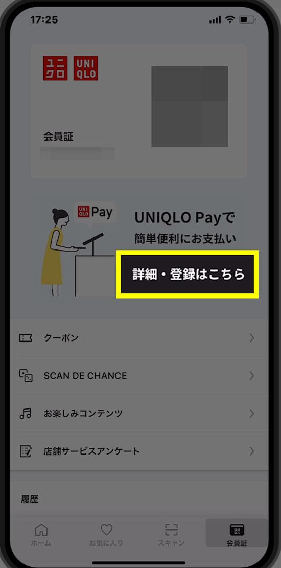 iPhoneでユニクロペイを使うメリット・デメリットとは2!!