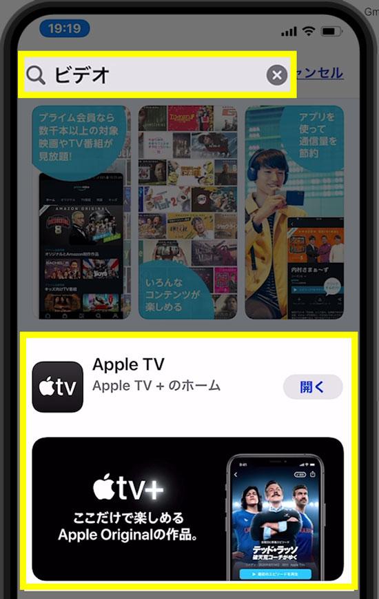 """AppStoreで""""ビデオ""""と入力するとAppleTVがでます。"""