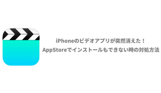 iPhoneの「ビデオ」アプリがない!消えた!AppStoreでも見つからない時の対処方法