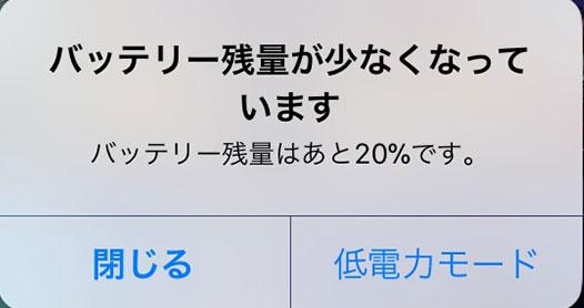 iPhoneバッテリー残量通知20%、10%の通知画面は消せる!?