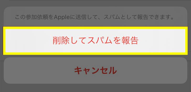 """iPhoneに""""変な予定""""が入った場合の対処方法2"""