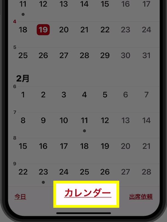 画面下部のカレンダーをタップします。
