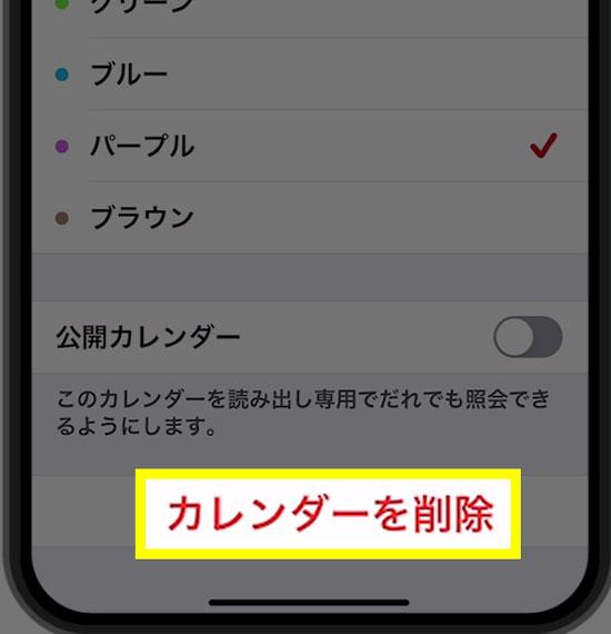 """iPhoneに継続的に""""変な予定""""がはいってくる場合4"""