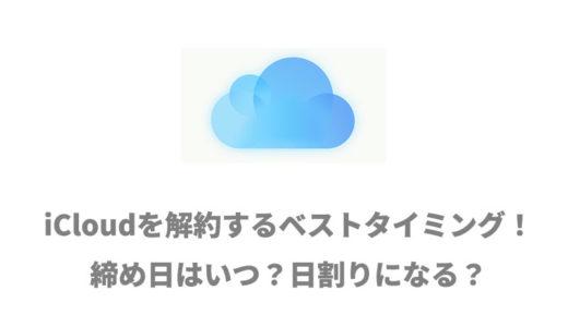 iCloudを解約するベストタイミング!締め日はいつ?日割りになる?