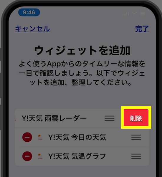 【iPhone】ウィジェットが「読み込めません」と表示される原因と対処方法4
