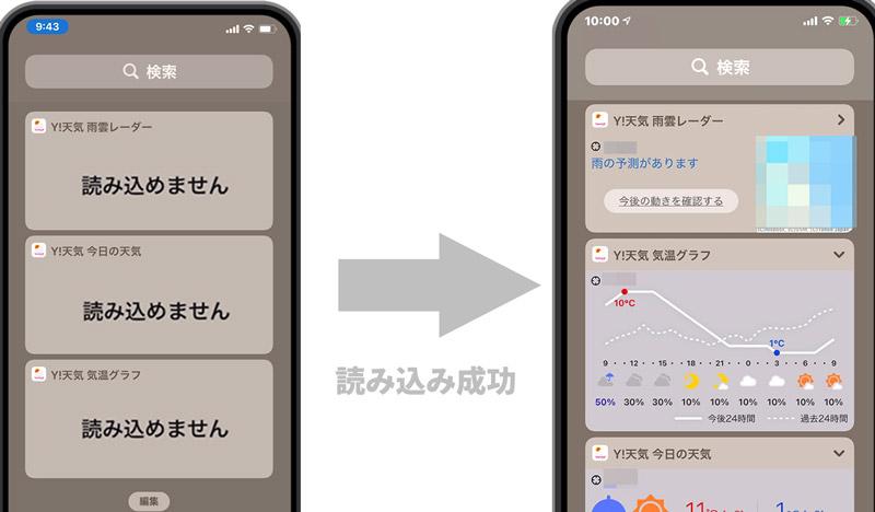 【iPhone】ウィジェットが「読み込めません」と表示される原因と対処方法12
