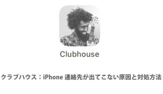 クラブハウス:iPhoneの連絡先が出てこない原因と対処方法