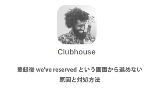クラブハウス:we've reservedという画面から進めない原因と対処方法