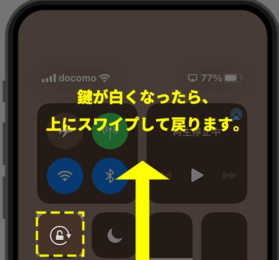 【iPhone】画面が自動回転しない時の対処法5