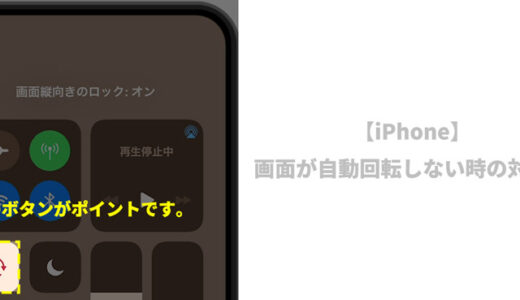 【iPhone】画面が自動回転しない時の対処法
