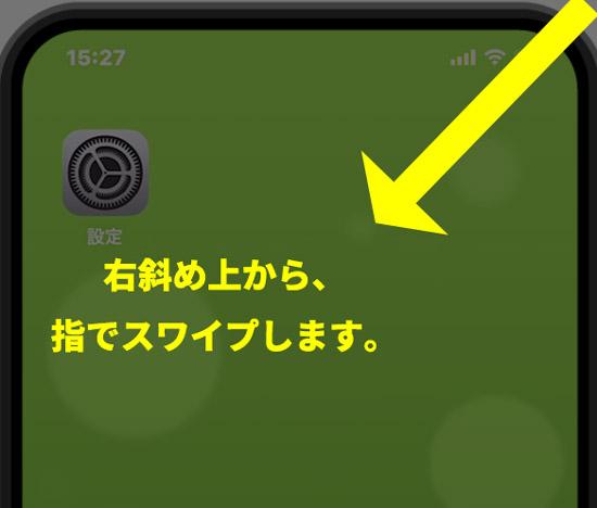【iPhone】画面が自動回転しない時の対処法1