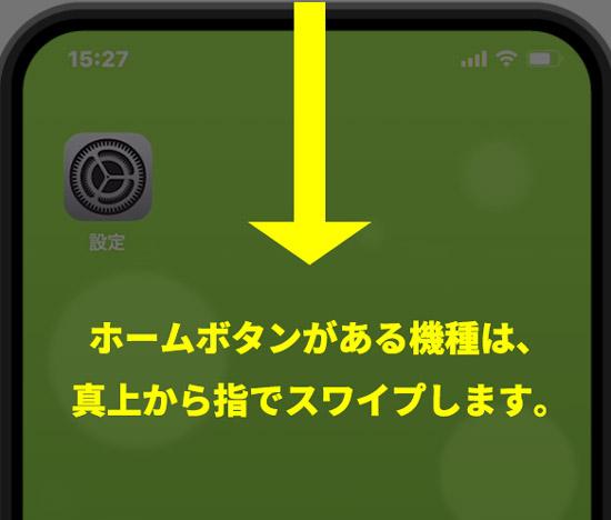 【iPhone】画面が自動回転しない時の対処法2