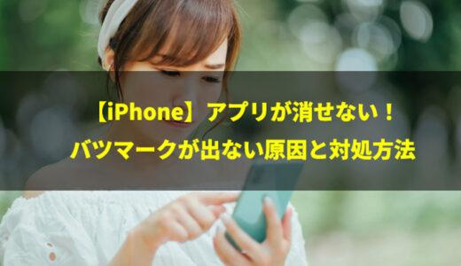 【iPhone】アプリが消せない!バツマークが出ない原因と対処方法