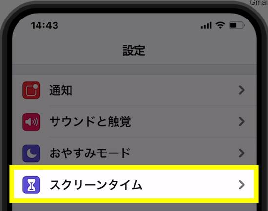【iPhone】アプリが消せない!バツマークが出ない原因と対処方法2