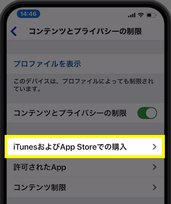 【iPhone】アプリが消せない!バツマークが出ない原因と対処方法4