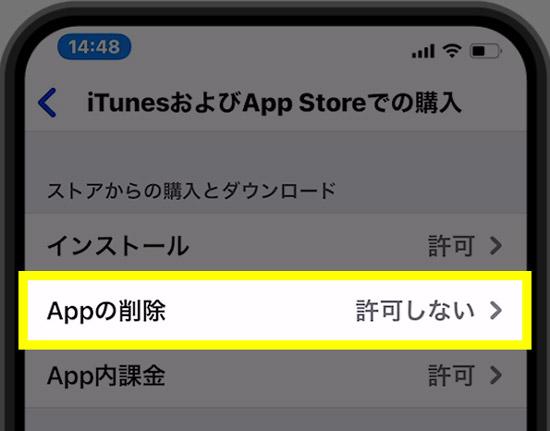 【iPhone】アプリが消せない!バツマークが出ない原因と対処方法5