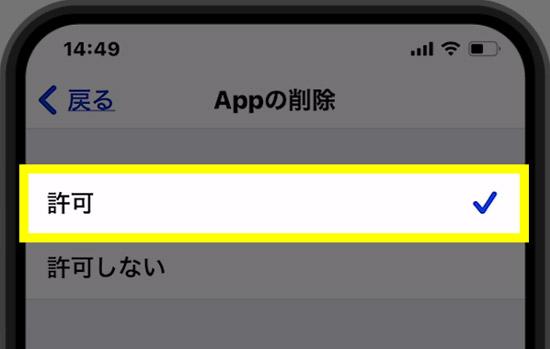 【iPhone】アプリが消せない!バツマークが出ない原因と対処方法6