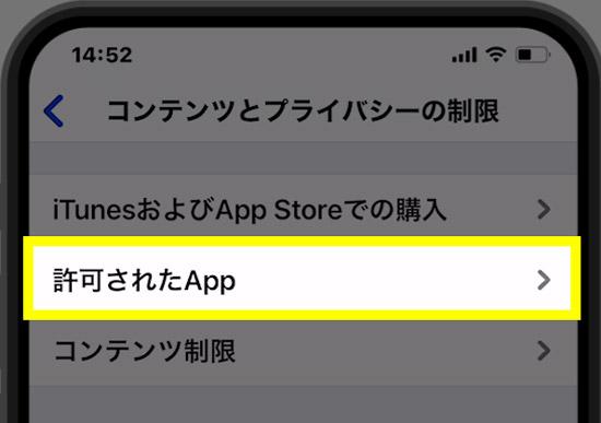 iPhoneの基本アプリ(Safari/カメラ)を消す方法とは3