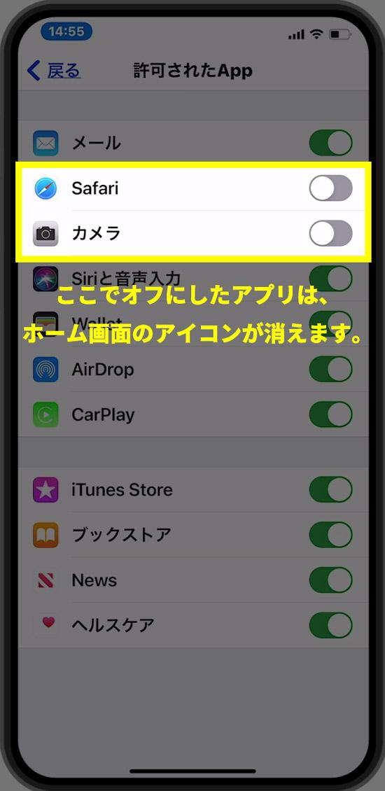 iPhoneの基本アプリ(Safari/カメラ)を消す方法とは4